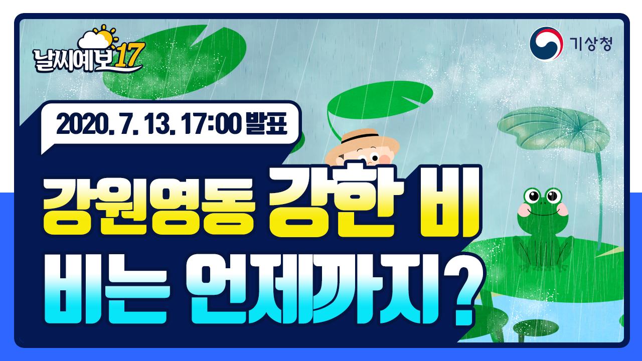 [날씨예보17] 내일 비 점차 그쳐 강원영동 강한 비, 7월 13일 17시 발표