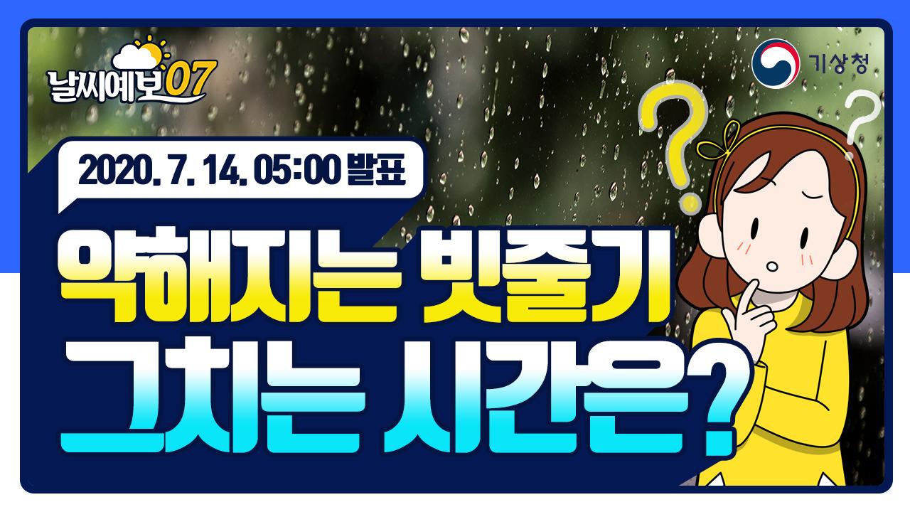[날씨예보07] 약해지는 빗줄기 그치는 시간은, 7월 14일 5시 발표