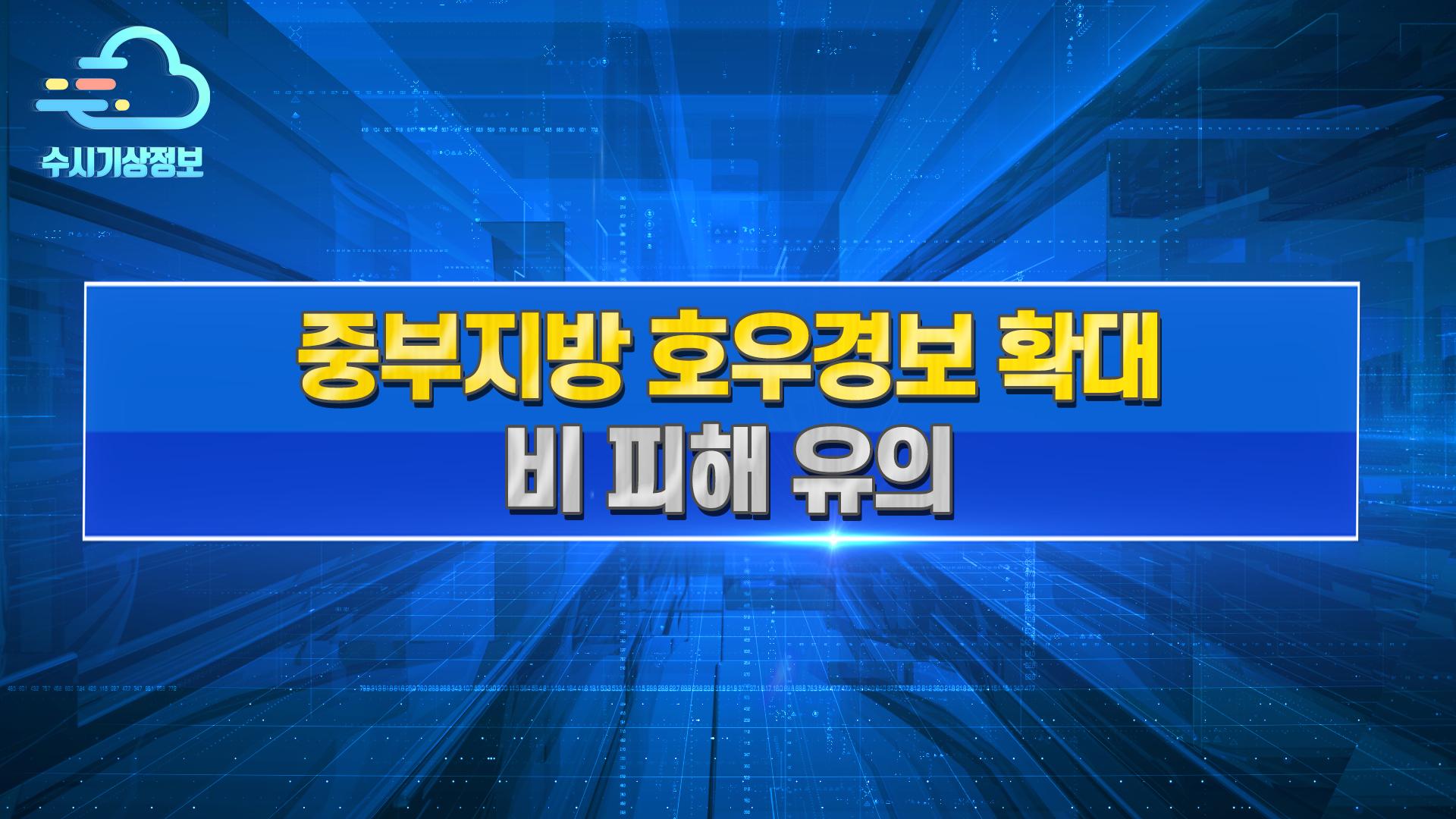 [수시기상정보] 중부지방 호우경보 확대, 비 피해 유의, 8월 2일 13시 발표
