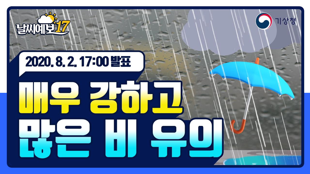 [날씨예보17] 매우 강하고 많은 비 유의, 8월 2일 17시 발표