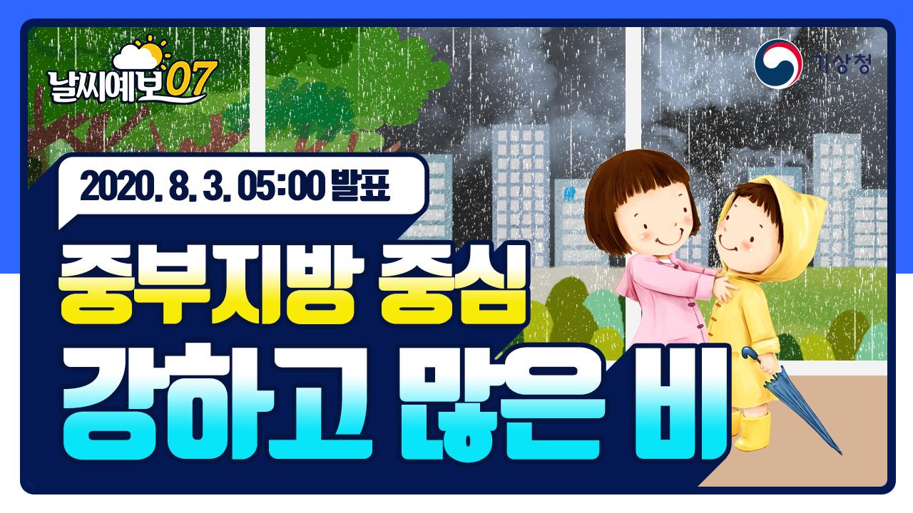 [날씨예보07] 중부지방 중심 강하고 많은 비, 8월 3일 5시 발표