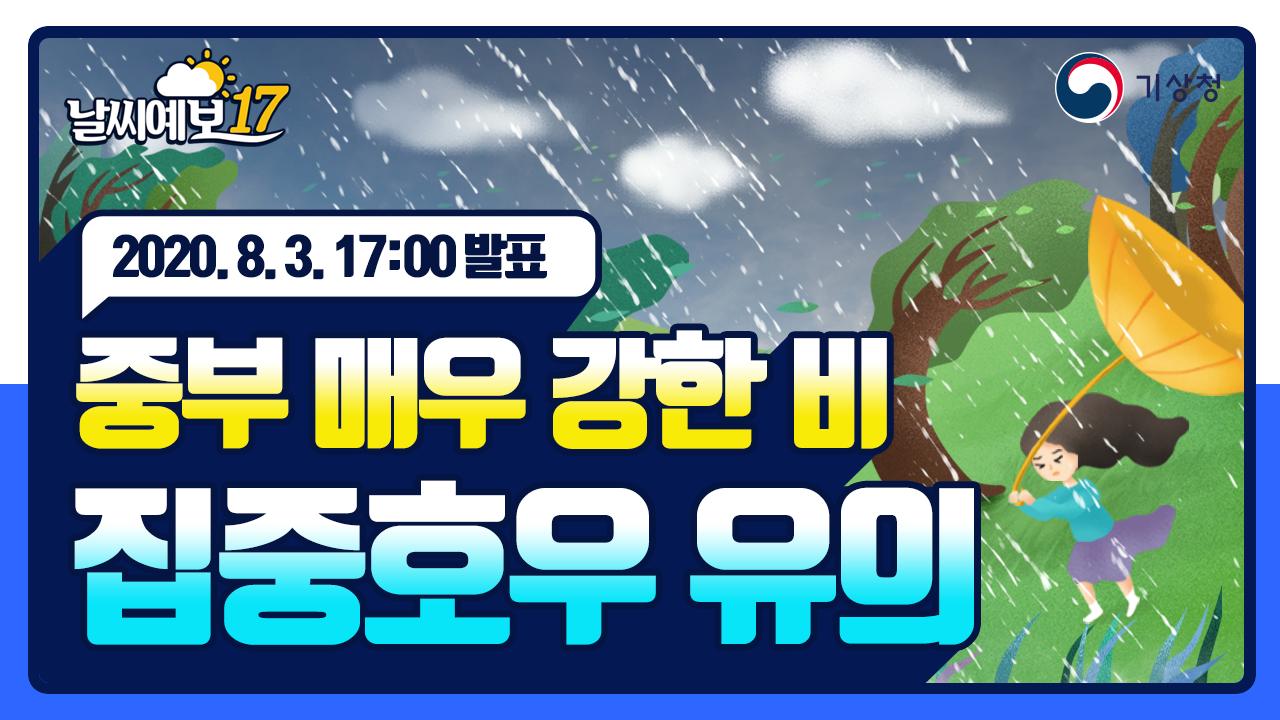[날씨예보17] 중부 매우 강한 비, 집중호우 유의, 8월 3일 17시 발표