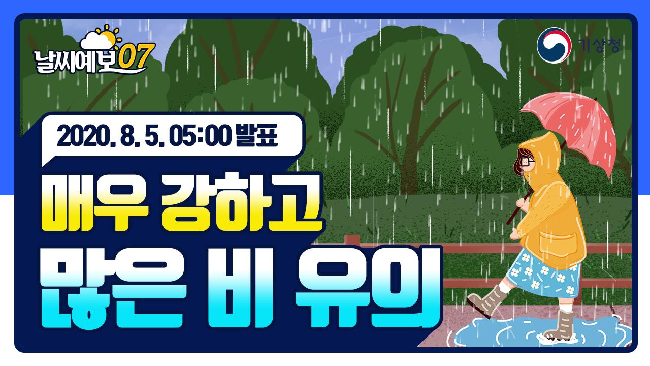 [날씨예보07] 매우강하고 많은 비 유의, 8월 5일 5시 발표