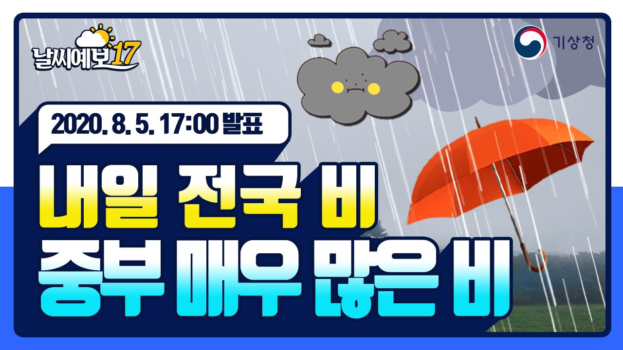 [날씨예보17] 내일 전국 비, 중부 매우 많은 비, 8월 5일 17시 발표