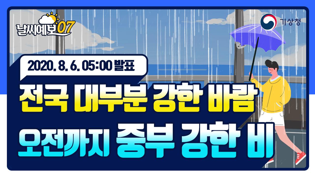 [날씨예보07] 전국 대부분 강한 바람, 오전까지 중부 강한 비, 8월 6일 5시 발표