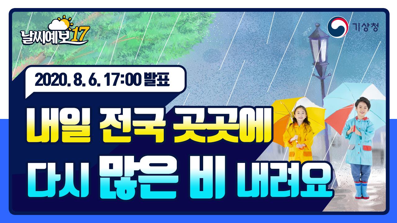 [날씨예보17] 내일 전국 곳곳에 다시 많은 비 내려요, 8월 6일 17시 발표