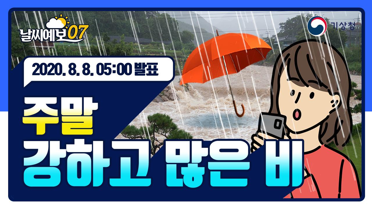 [날씨예보07] 주말 강하고 많은 비, 8월 8일 5시 발표
