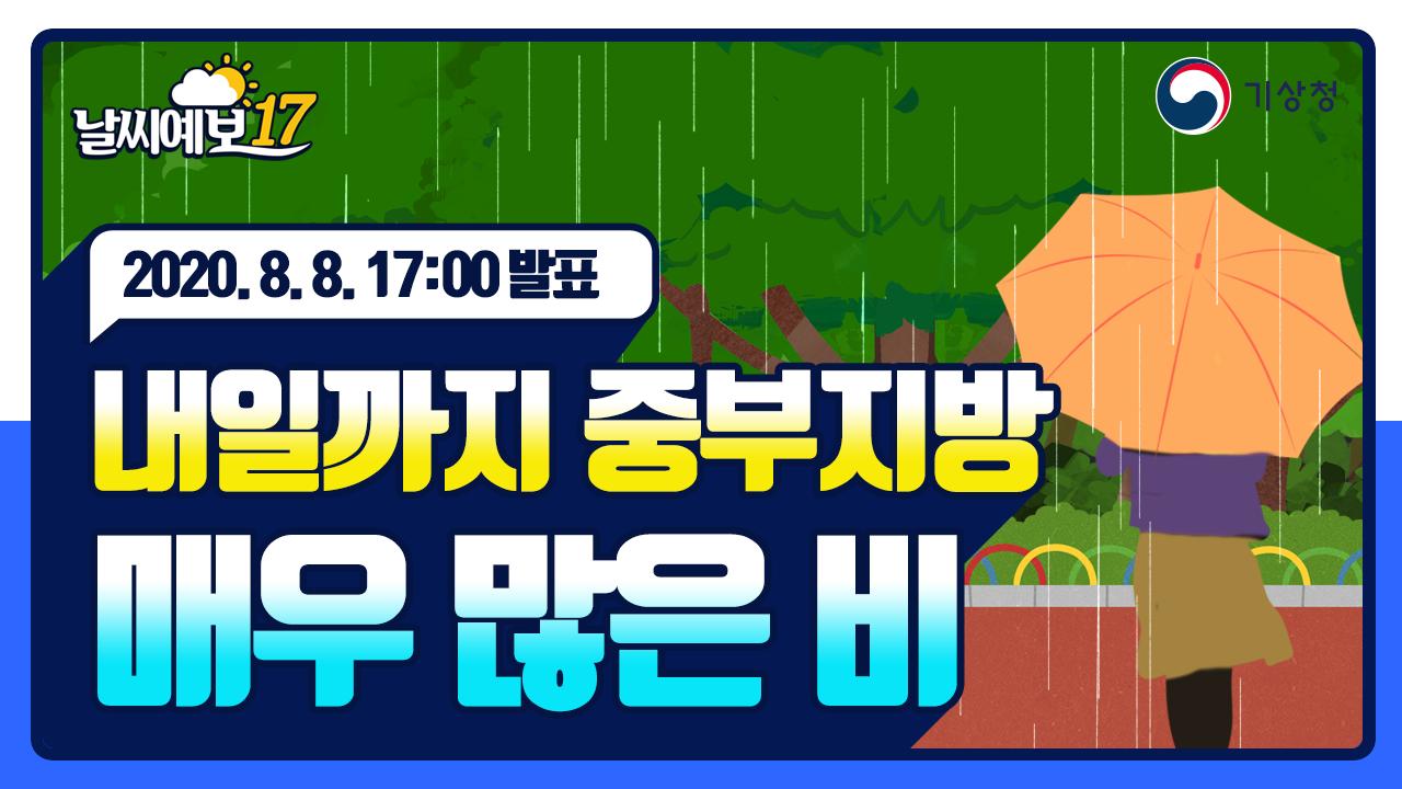 [날씨예보17] 내일까지 중부지방 매우 많은 비, 8월 8일 17시 발표