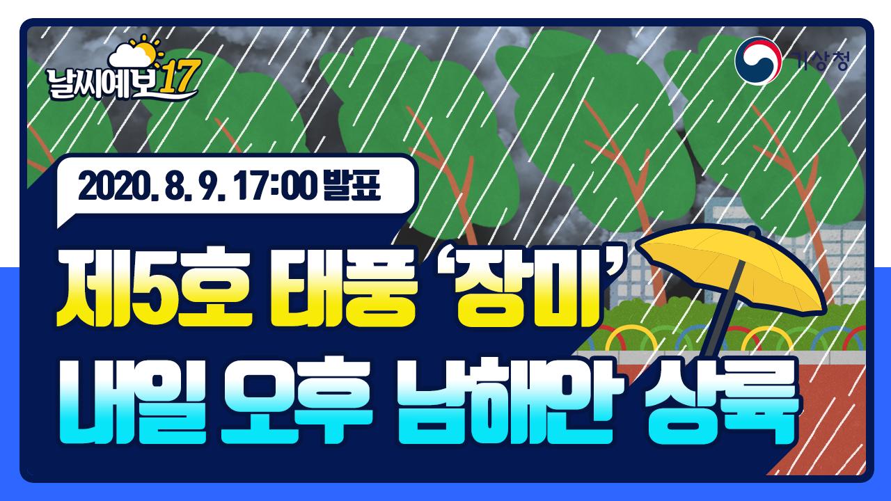 [날씨예보17] 제5호 태풍 ´장미´ 내일 오후 남해안 상륙, 8월 9일 17시 발표