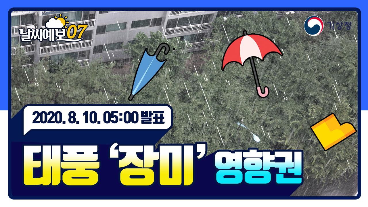 [날씨예보07] 태풍 ´장미´ 영향권, 8월 10일 5시 발표