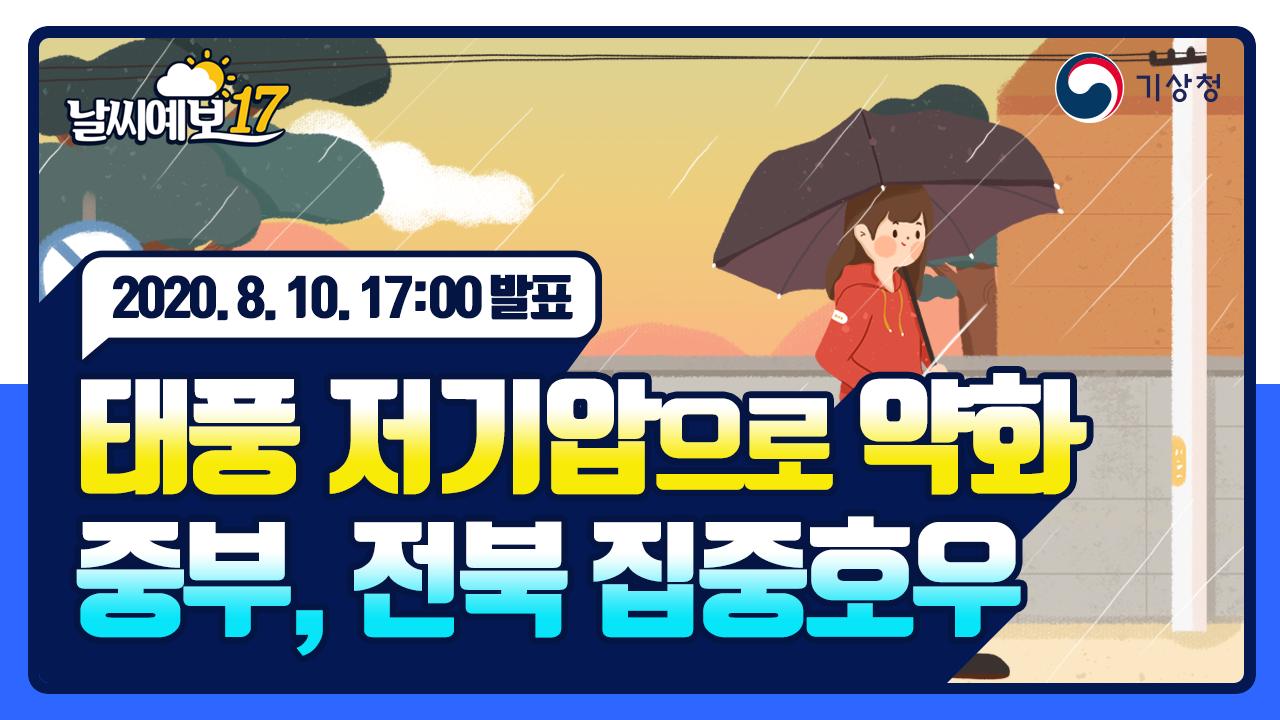 [날씨예보17] 태풍 저기압으로 약화, 중부, 전북 집중호우, 8월 10일 17시 발표