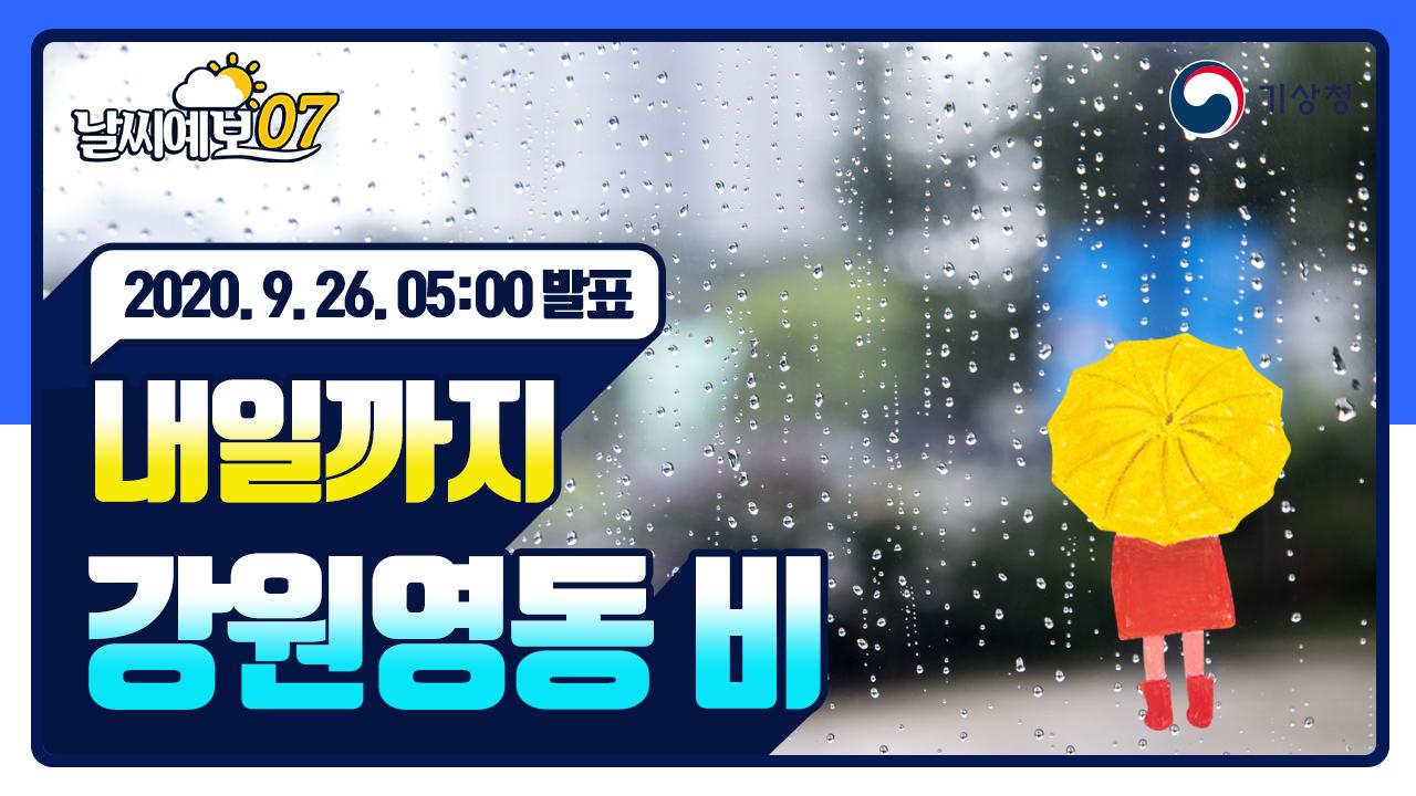 [날씨예보07] 내일까지 강원영동 비, 9월 26일 5시 발표