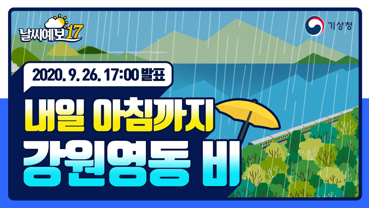 [날씨예보17] 내일 아침까지 강원영동 비, 9월 26일 17시 발표