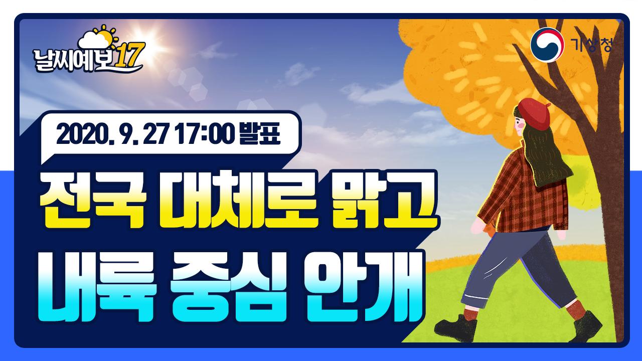 [날씨예보17] 전국 대체로 맑고 내륙 중심 안개, 9월 27일 17시 발표