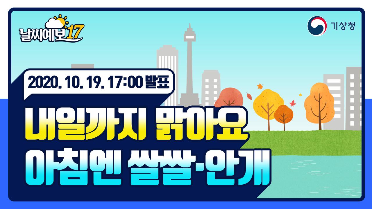 [날씨예보17] 내일까지 맑아요. 아침엔 쌀쌀·안개, 10월 19일 17시 발표