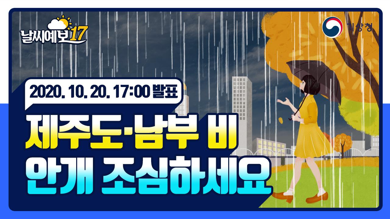 [날씨예보17] 제주도·남부 비, 안개 조심하세요, 10월 20일 17시 발표