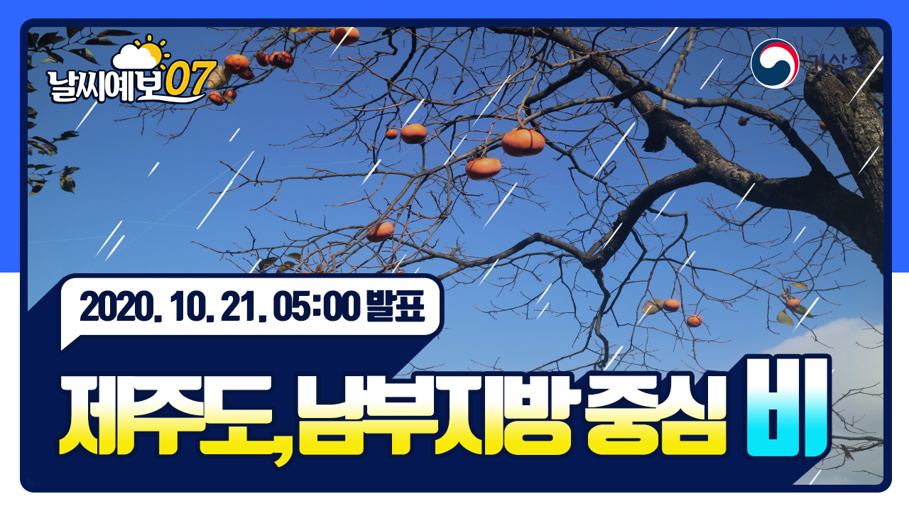[날씨예보07] 제주도, 남부지방 중심 비, 10월 21일 5시 발표