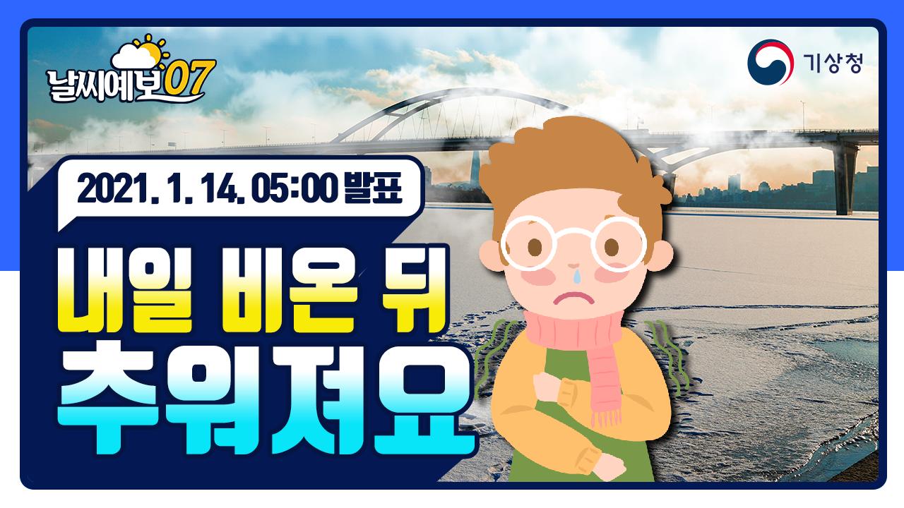 [날씨예보07] 내일 비온 뒤 추워져요, 1월 14일 5시 발표