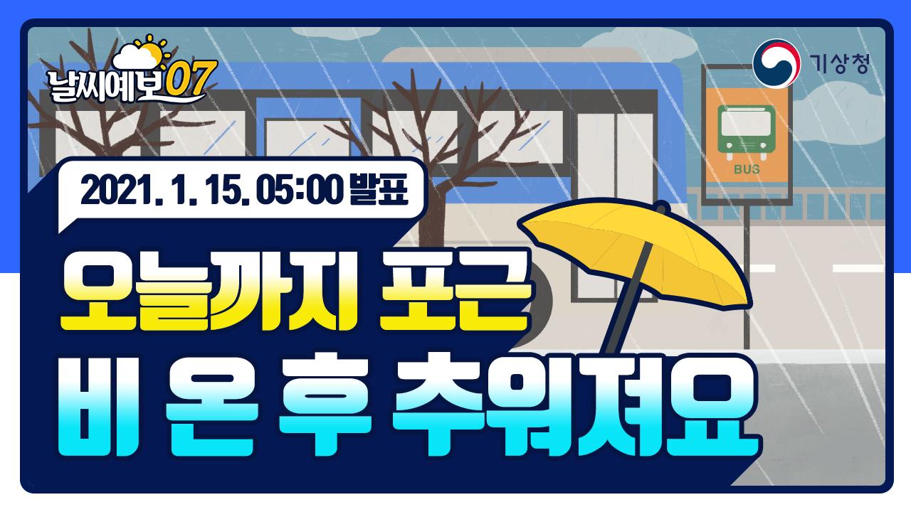 [날씨예보07] 오늘까지 포근, 비 온 후 추워져요, 1월 15일 5시 발표