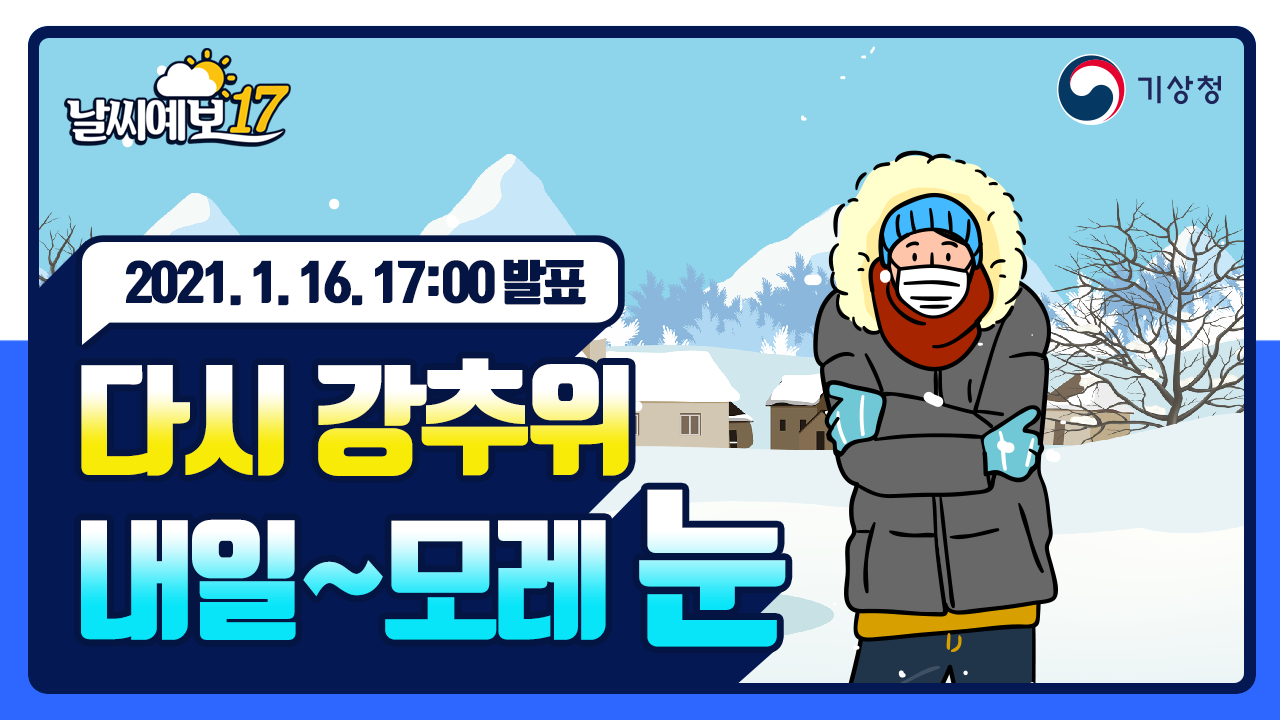 [날씨예보17] 다시 강추위, 내일~모레 눈, 1월 16일 17시 발표