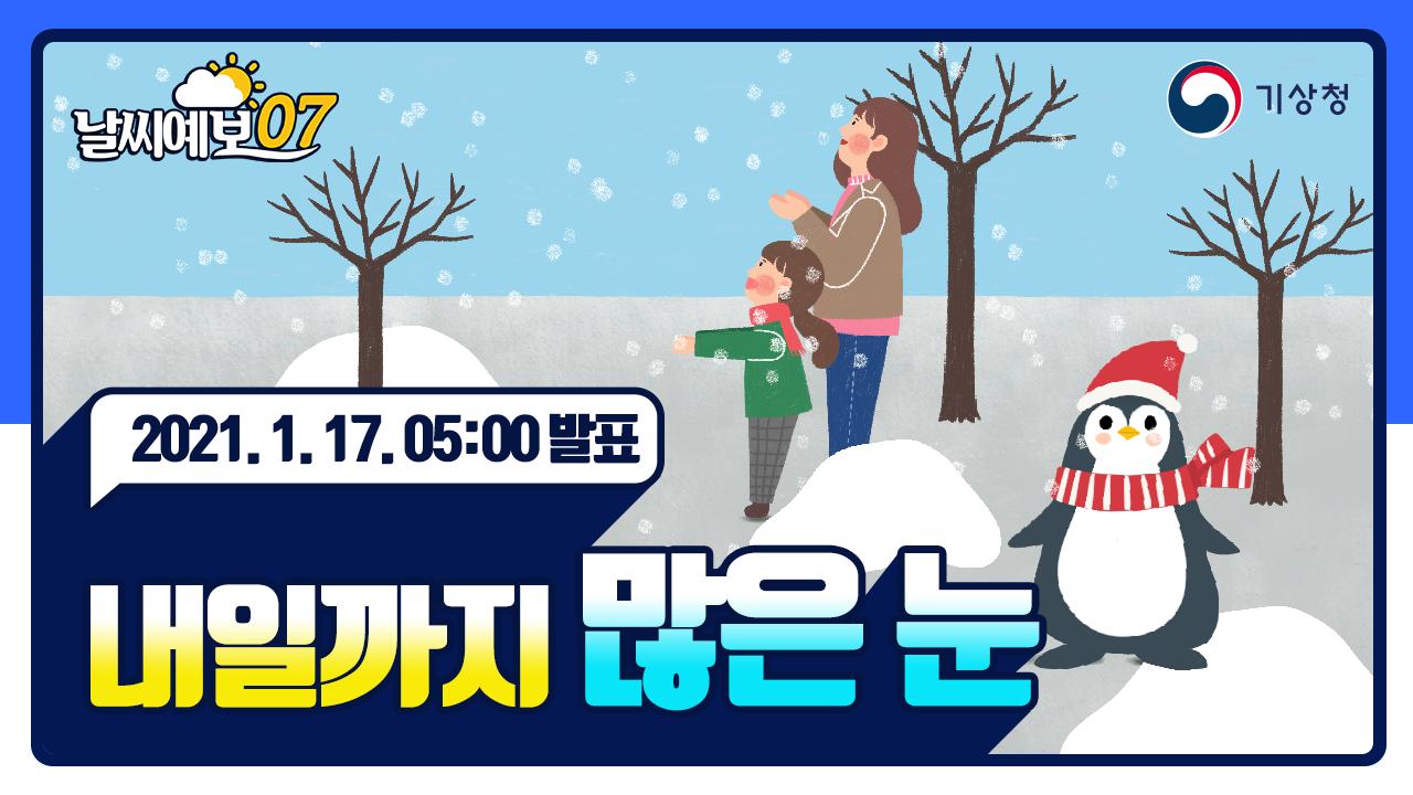 [날씨예보07] 내일까지 많은 눈, 1월 17일 5시 발표
