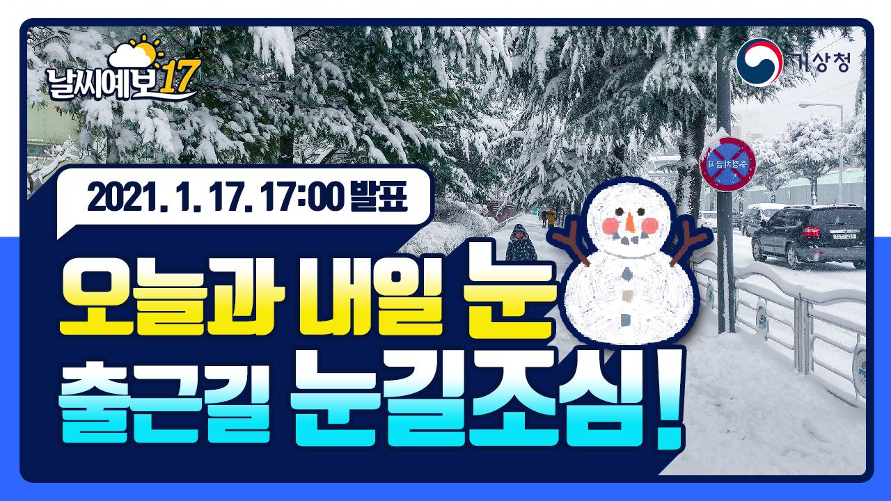 [날씨예보17] 오늘과 내일 눈, 출근길 눈길조심, 1월 17일 17시 발표