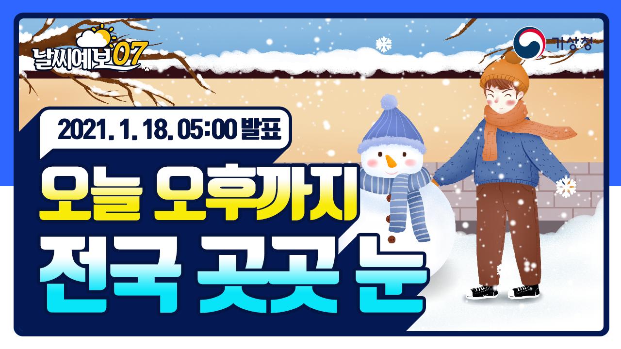 [날씨예보07] 오늘 오후까지 전국 곳곳 눈, 1월 18일 5시 발표