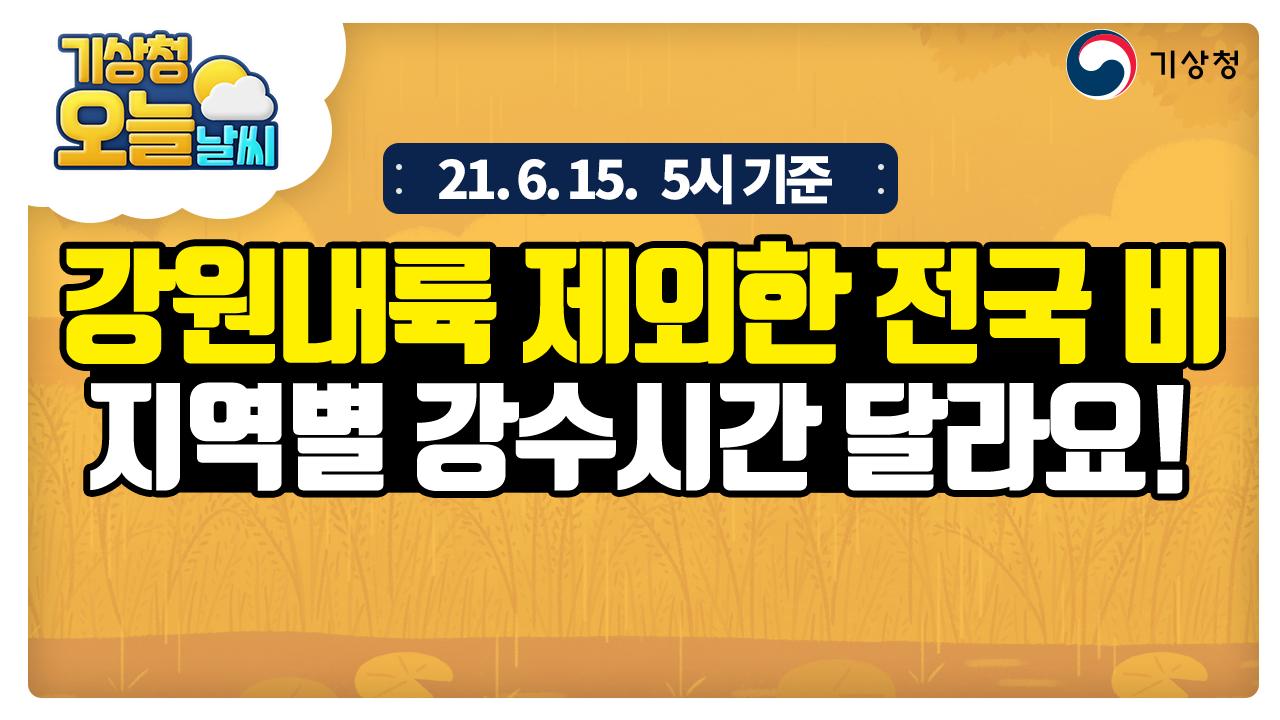 [오늘날씨] 강원내륙 제외한 전국 비, 지역별 강수시간 달라요!, 6월 15일 5시 기준