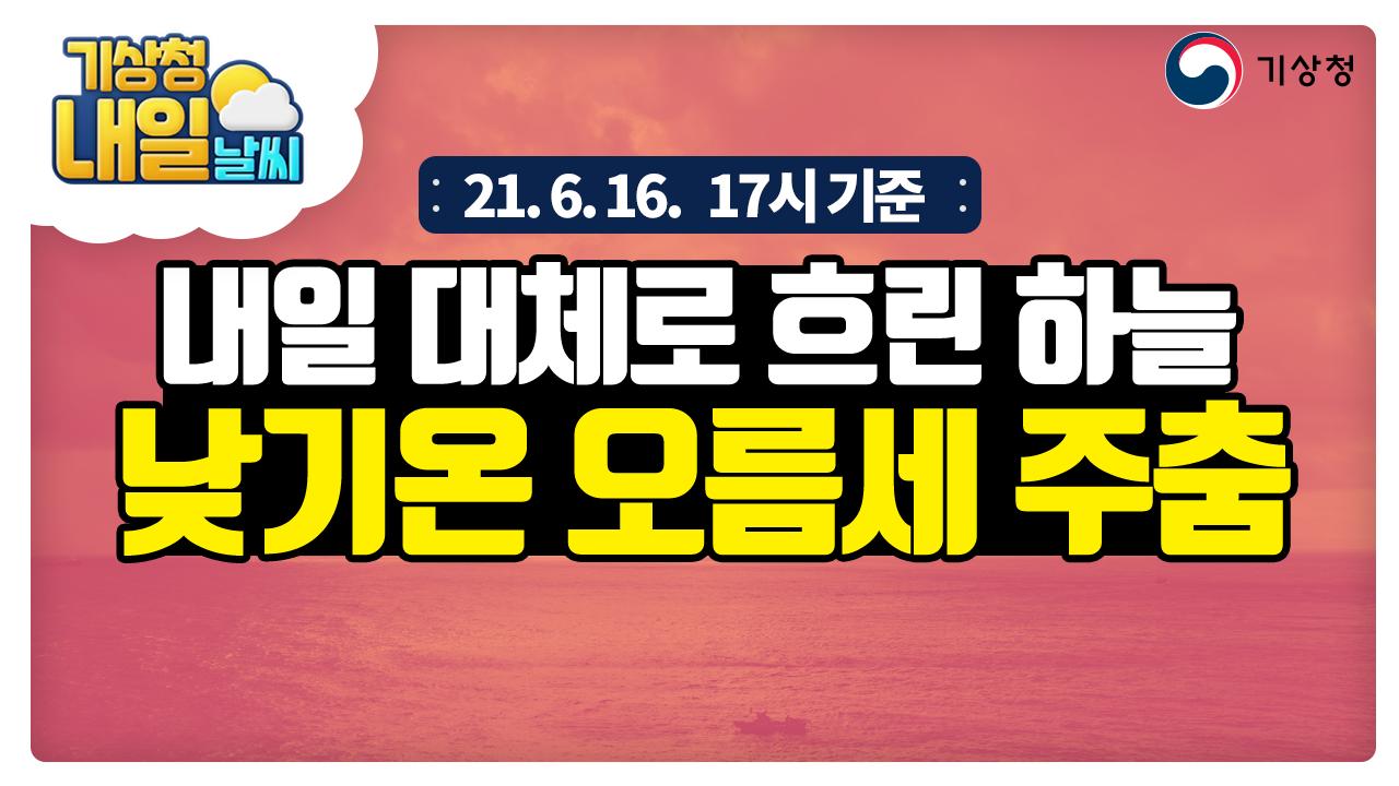 [내일날씨] 강원영동, 경북동해안 오늘까지 산발적 비, 내일 대체로 흐림, 6월 16일 17시 기준