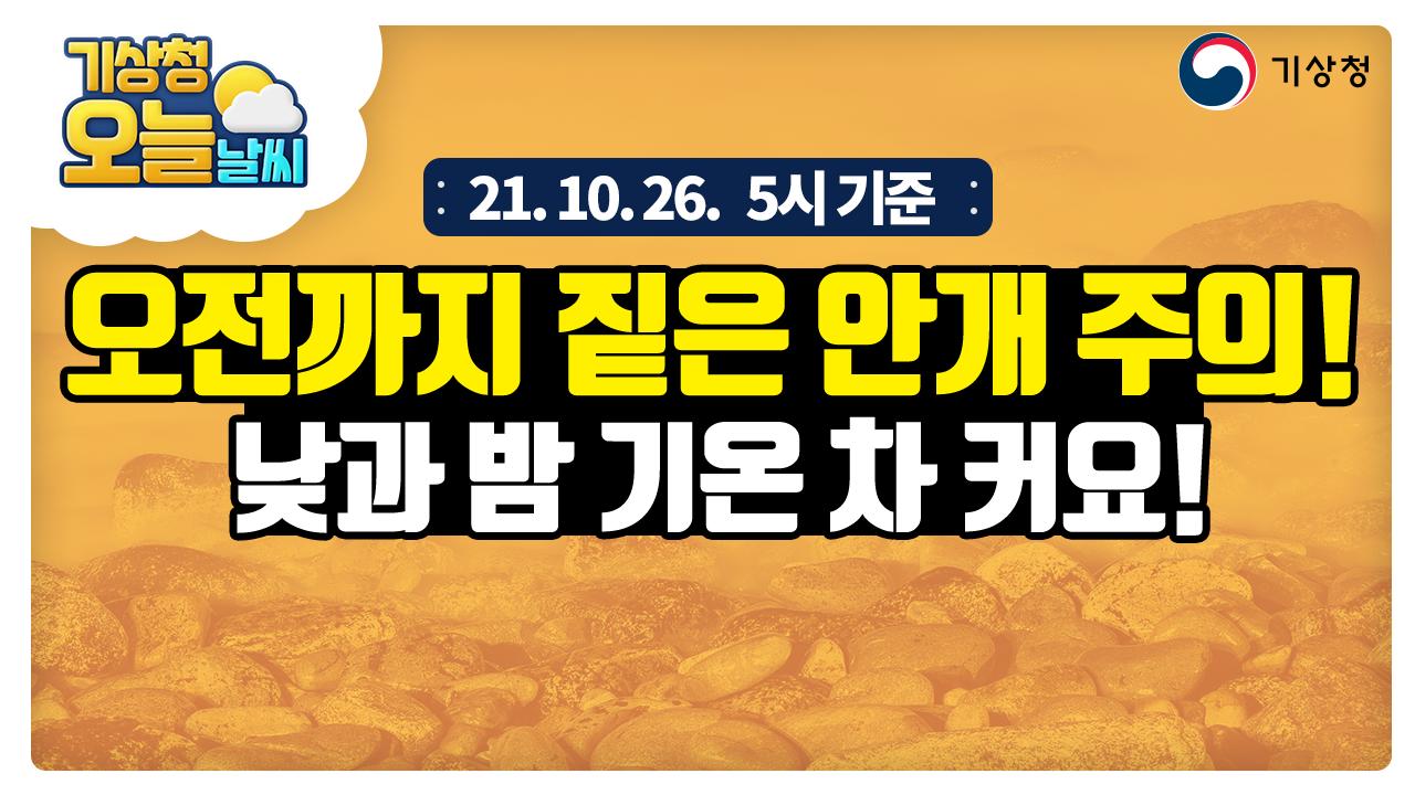 [오늘날씨] 내륙 짙은 안개와 큰 기온 일교차에 주의하세요!, 10월 26일 5시 기준