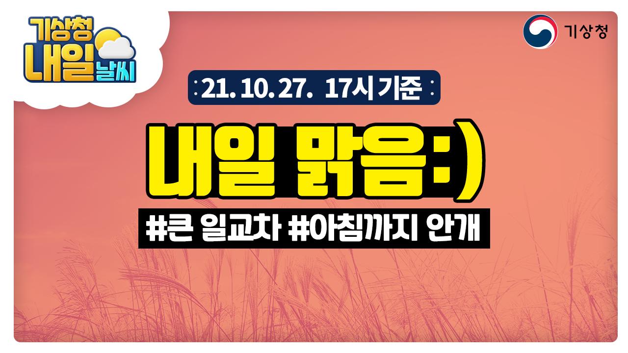 [내일날씨] 내일 아침 쌀쌀, 짙은 안개 주의, 10월 27일 17시 기준